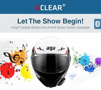 דיבוריות UCLEAR עכשיו בישראל