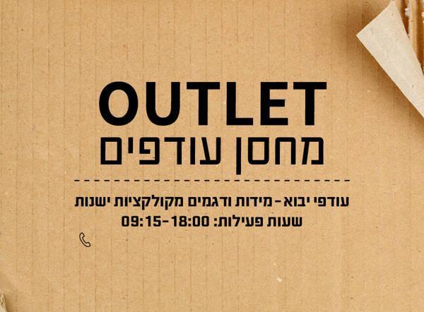 תמונה עבור הקטגוריה Outlet עודפים